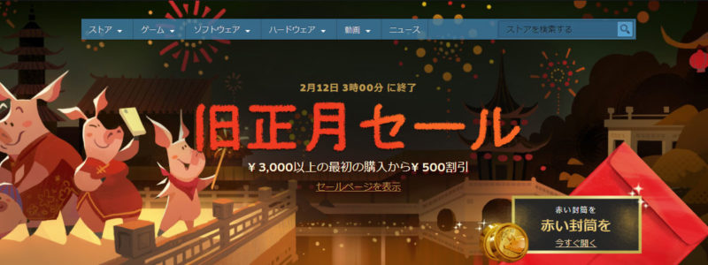 steam-lunarnewyear-sale-2019